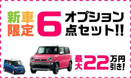 新車が安い!
