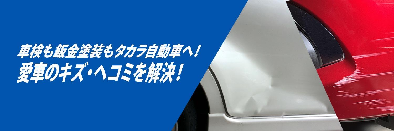 タカラ自動車の鈑金塗装。愛車のキズ・ヘコミを解決!